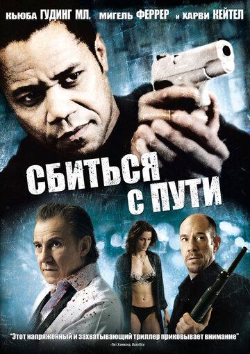 Сбиться с пути (2009) полный фильм онлайн