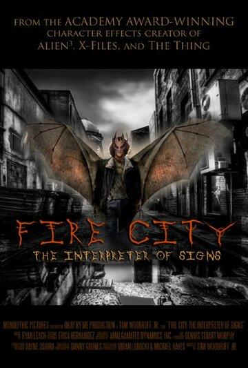 Фильм Огненный город: Последние дни