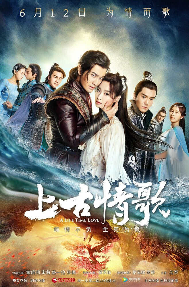 1045474 - Древняя песнь любви (2017, Китай): актеры