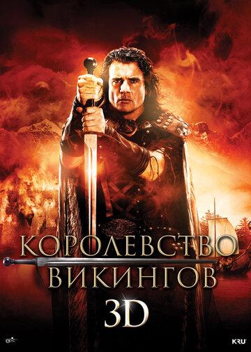 Королевство викингов 2013
