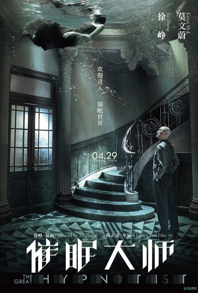 Великий гипнотизёр / Cui mian da shi (2014)