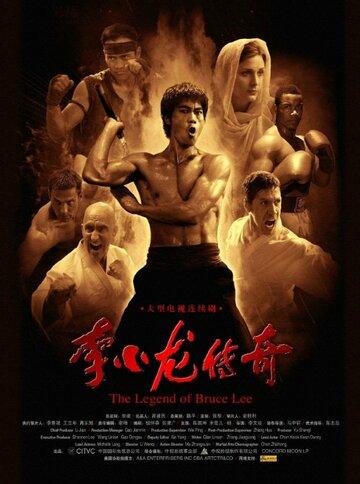 Легенда о Брюсе Ли (2010)