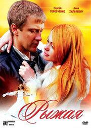 Рыжая (2008)