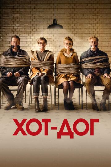 ХОТ-ДОГ (2016)