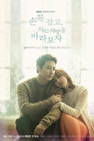 Давай возьмемся за руки и будем смотреть на закат / Son kkok japgo jineun seokyangeul baraboja. 2018г.