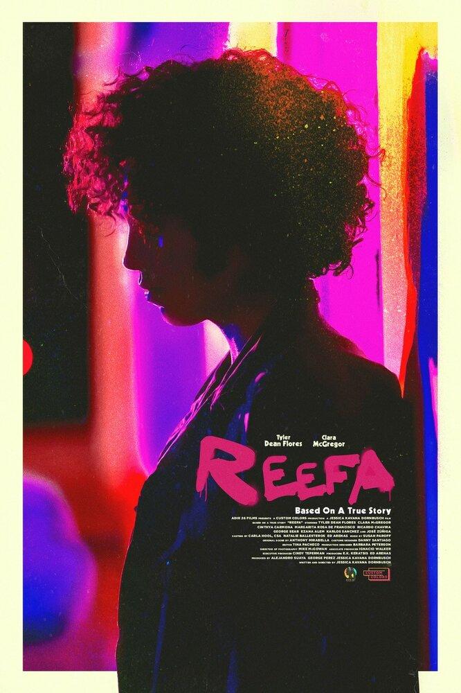 Рифа (2021)