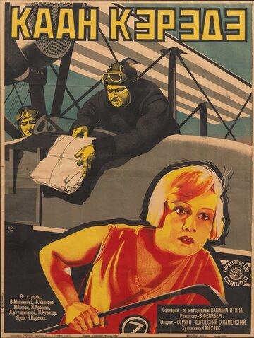 Каан-Кэрэдэ (1928)