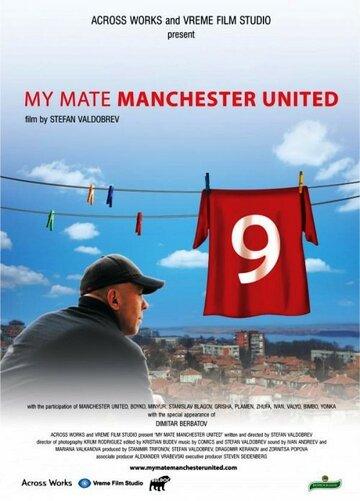 Мой друг Манчестер Юнайтед