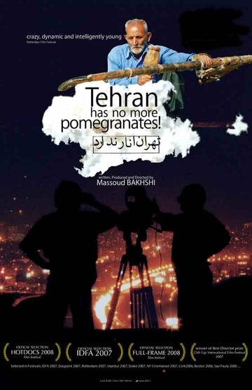 Тегеран, Тегеран