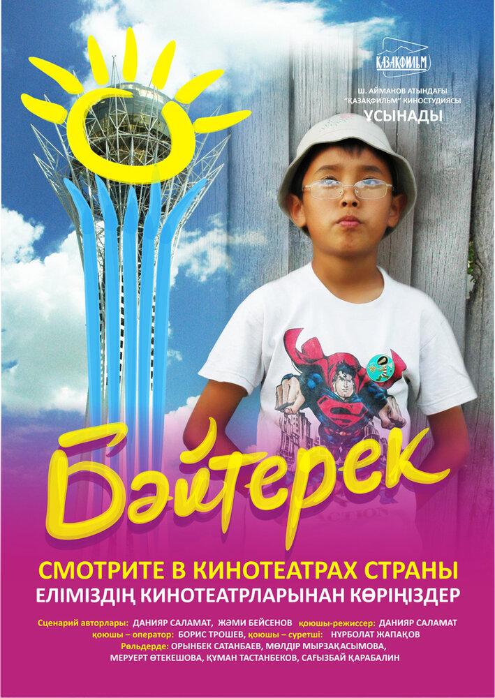 http://www.kinopoisk.ru/images/film_big/502731.jpg