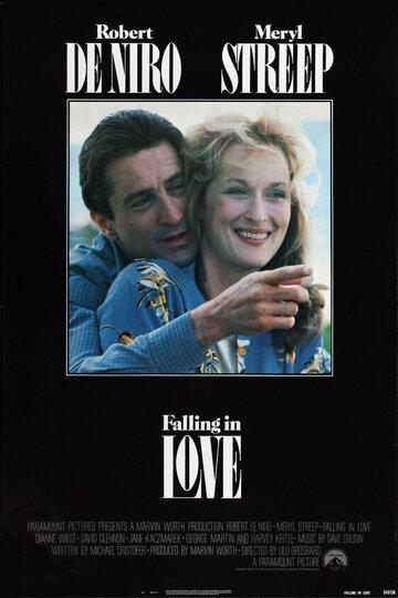 Влюбленные 1984