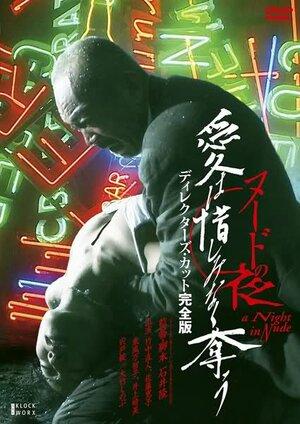 Обнажённая ночь: Спасение  (2010)