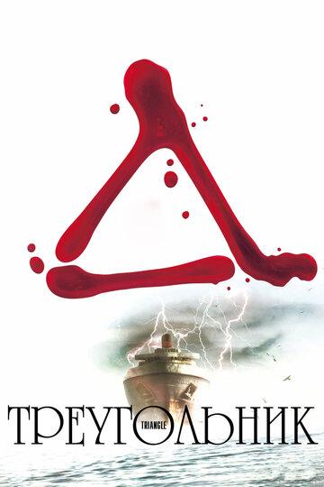 Треугольник 2009 | МоеКино