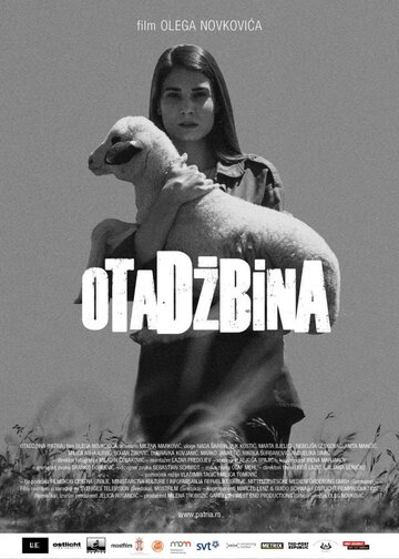 Отчизна (2015) полный фильм онлайн