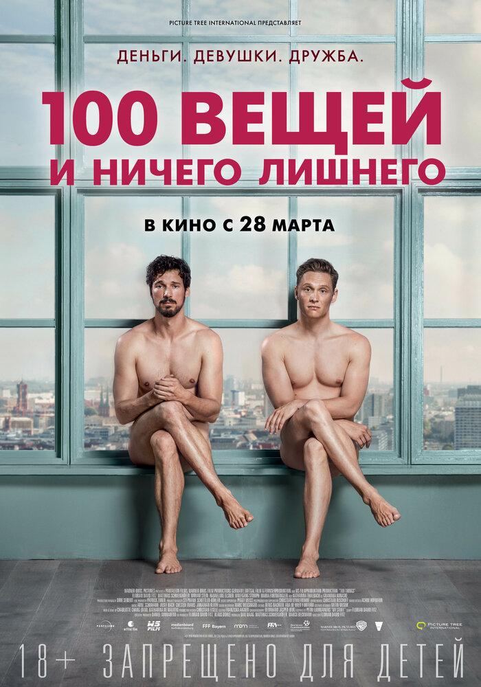 Отзывы к фильму — 100 вещей и ничего лишнего (2018)
