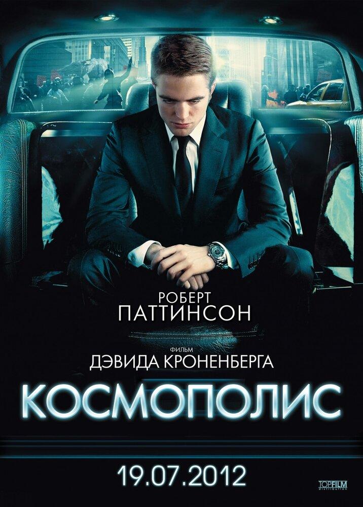 Космополис (2012) - смотреть онлайн