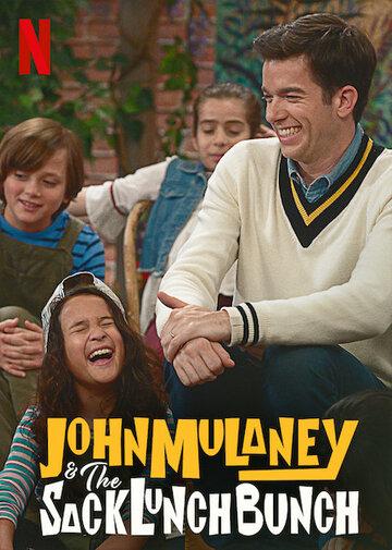 Джон Малэйни обед с подростками 2019 | МоеКино