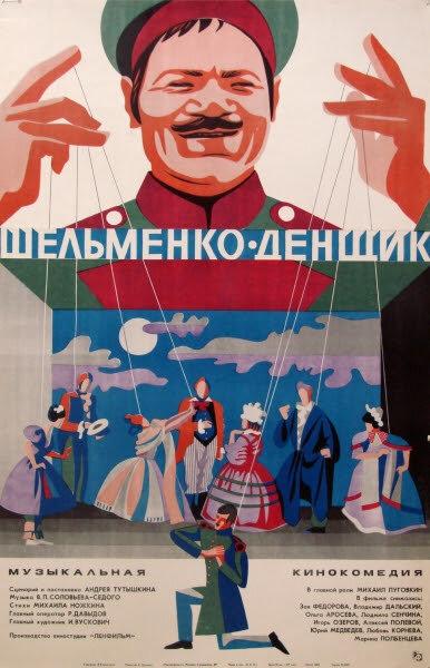 Фильмы Шельменко-денщик смотреть онлайн