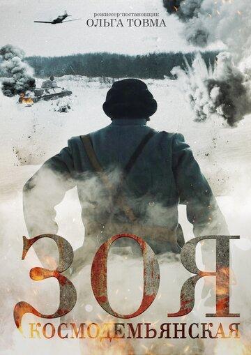 Зоя Космодемьянская 2021 | МоеКино