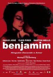 Бенхамин (2003)