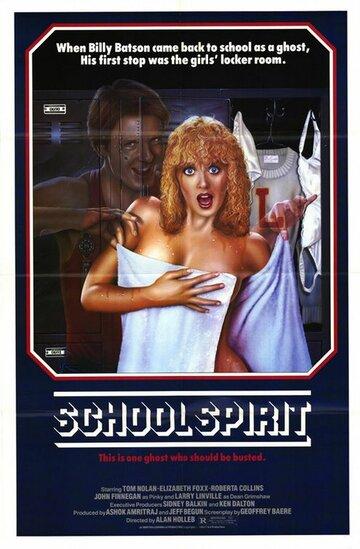 Дух студента