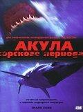 Смотреть онлайн Акула Юрского периода