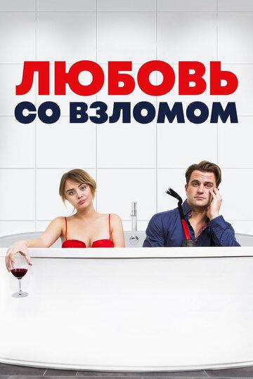 Любовь со взломом (2018) (2018) — отзывы и рейтинг фильма