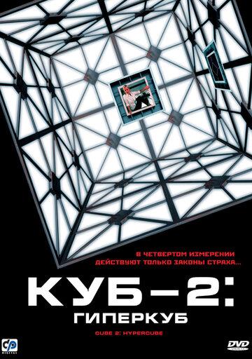 Куб 2: Гиперкуб / Cube 2: Hypercube. 2002г.