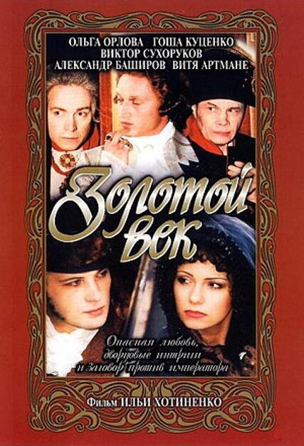 Золотой век (2003)