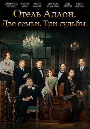 Отель «Адлон»: Семейная сага 2013