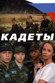 Кадеты (2004)