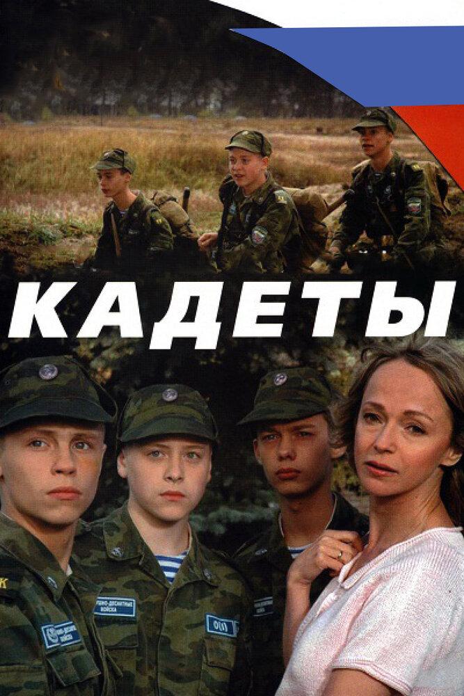 смотреть кадеты фильм: