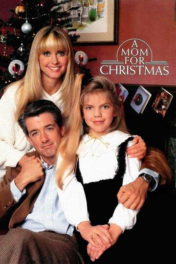 Мама к Рождеству смотреть онлайн