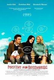 Пуччини для начинающих (2006)