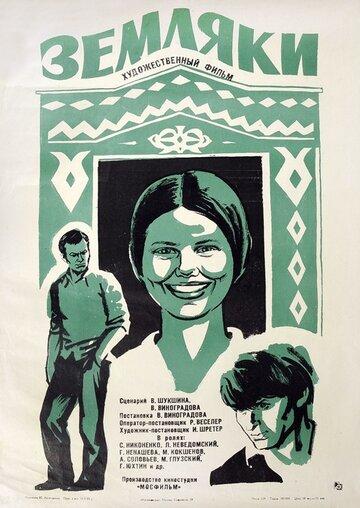 Земляки (1974)