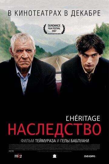Наследство (2006) — отзывы и рейтинг фильма