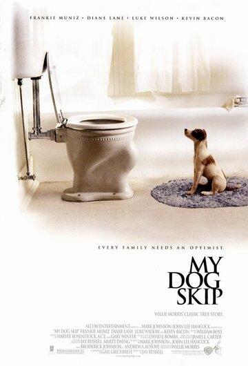 Постер к фильму Мой пес Скип (1999)