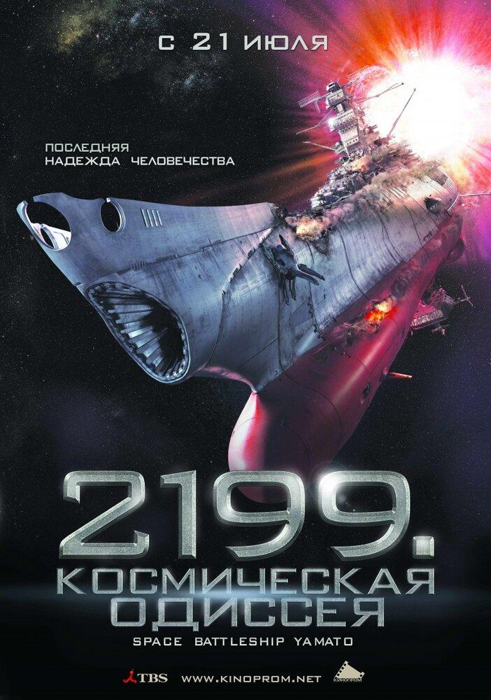 Посте 2199: Космическая одиссея смотреть онлайн