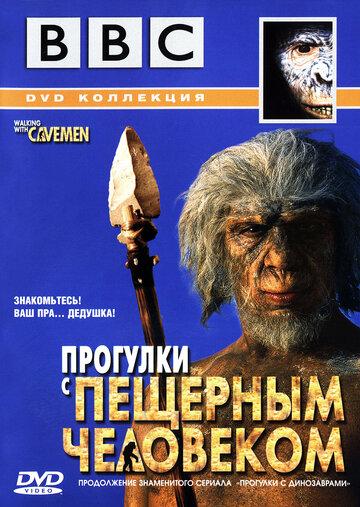 BBC: Прогулки с пещерным человеком 2003