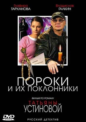 Пороки и их поклонники (сериал, 2006) — смотреть онлайн все видео.