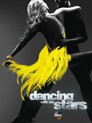 Танцы со звездами (2005)
