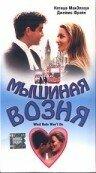 Мышиная возня (1998)