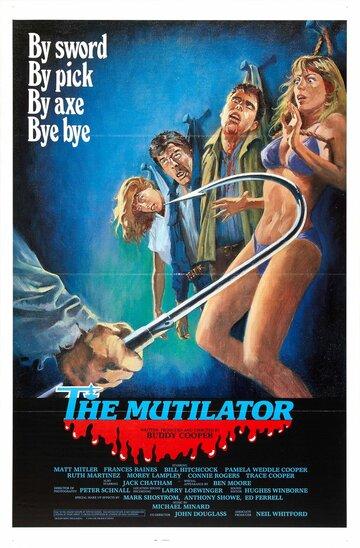Расчленитель (1984)