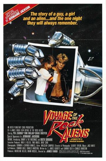 Путешествие рок-пришельцев (1984)