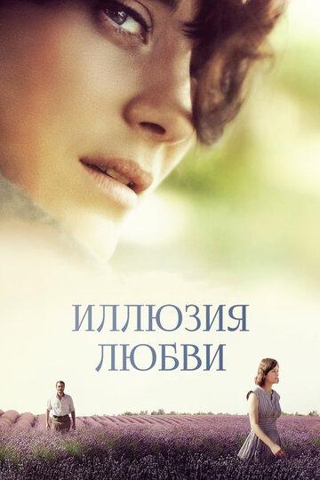 Фильм Иллюзия любви