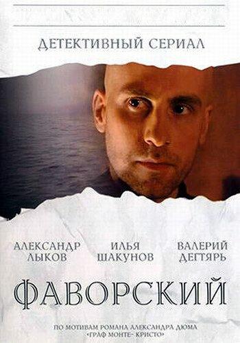 Фаворский (сериал, 1 сезон) (2005) — отзывы и рейтинг фильма