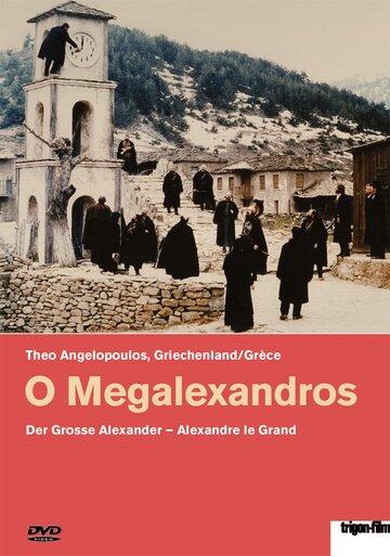 Александр Великий (1980)