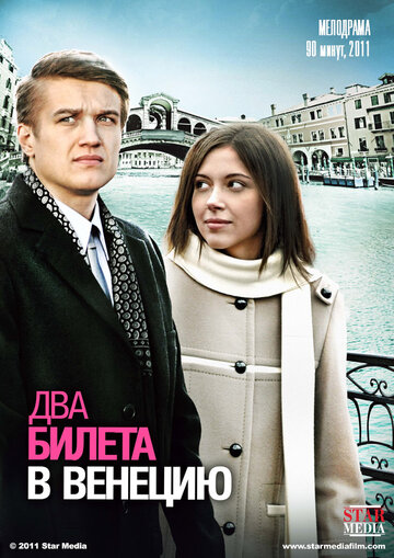 Два билета в Венецию (2011)