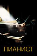 Пианист (The Pianist)