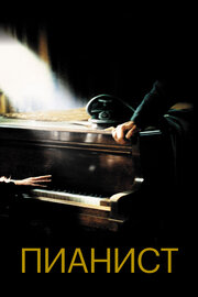 Смотреть онлайн Пианист